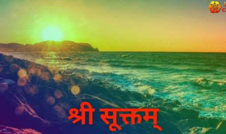 Sri suktam lyrics in Hindi with meaning, benefits, pdf and mp3 song