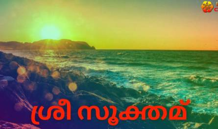 Sri suktam lyrics in Malayalam with meaning, benefits, pdf and mp3 song
