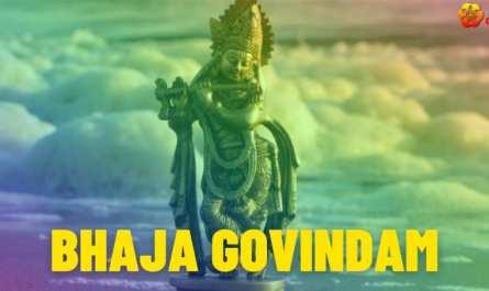 Bhaja Govindam Stotram lyrics in English pdf with meaning, benefits and mp3 song.