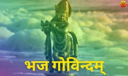 Bhaja Govindam Stotram lyrics in hindi/Sanskrit pdf with meaning, benefits and mp3 song.