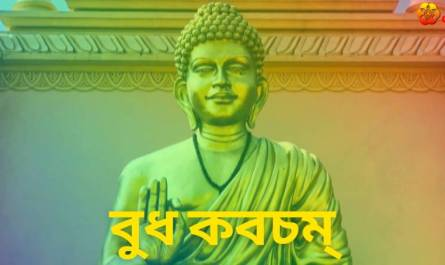 Budha Kavacham Stotram lyrics in Bengali pdf with meaning, benefits and mp3 song.