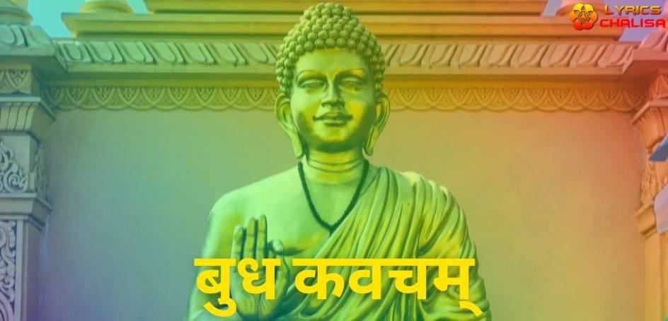 Budha Kavacham Stotram lyrics in Hindi/Sanskrit pdf with meaning, benefits and mp3 song.