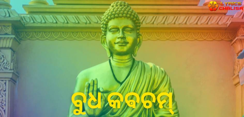 Budha Kavacham Stotram lyrics in Oriya/Odia pdf with meaning, benefits and mp3 song.