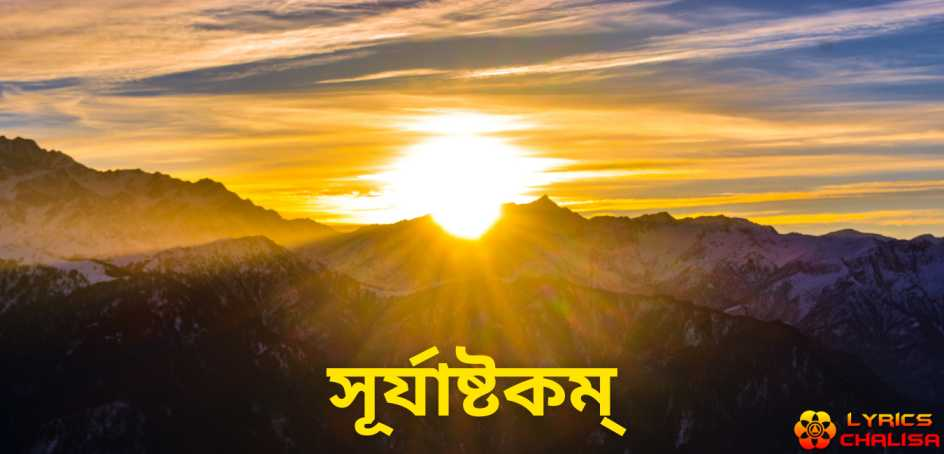 Surya Ashtakam lyrics in Bengali pdf with meaning, benefits and mp3 song.