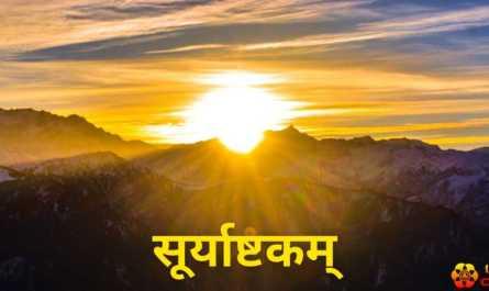 Surya Ashtakam lyrics in Hindi/Sanskrit pdf with meaning, benefits and mp3 song.
