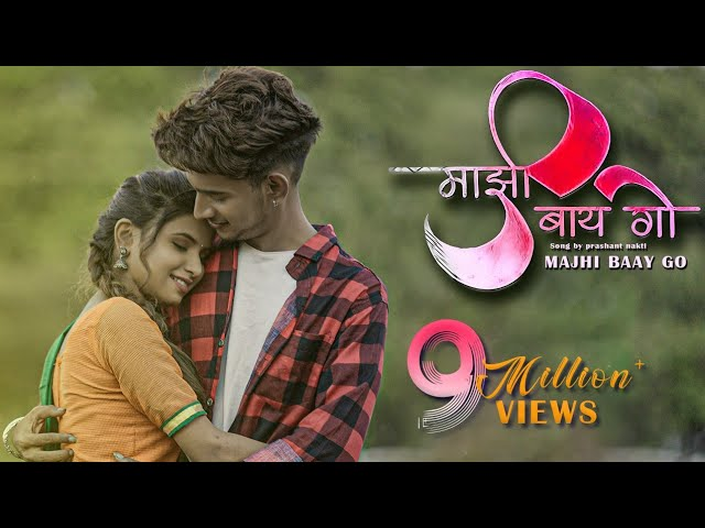 Mazi Baay go lyrics majhi baiko song