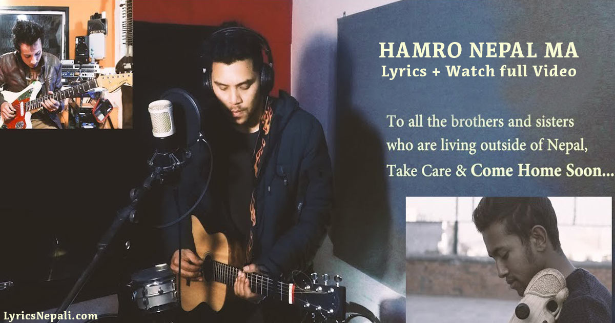 Hamro Nepal Ma Lyrics by Neetesh Jung Kunwar | Watch Lyrics and full video