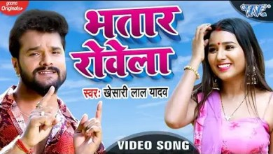 Photo of Bhatar Rowela Lyrics | Khesari Lal Yadav