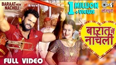 Photo of Baarat Mein Nacheli Lyrics | khesari Lal Yadav