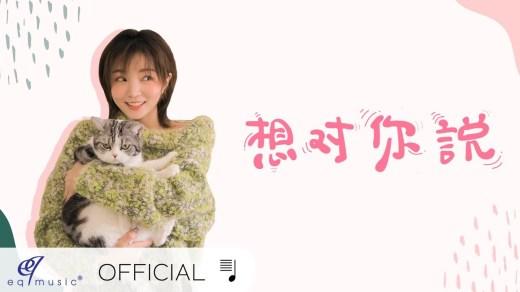 想對你說 pinyin lyrics and english translation