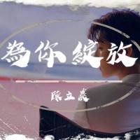 Wei Ni Zhan Fang pinyin lyrics and translation