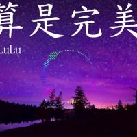 不算是完美 Pinyin Lyrics And English Translation