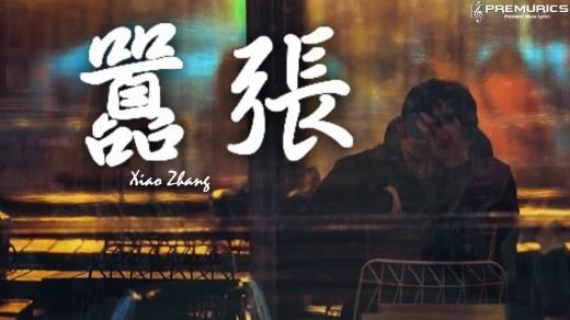 囂張 Pinyin Lyrics And English Translation