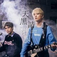 天黑請閉眼 Pinyin Lyrics And English Translation