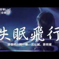 失眠飛行 Pinyin Lyrics And English Translation