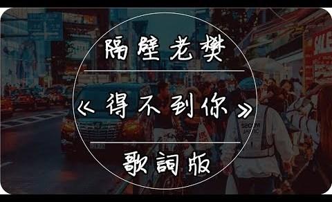 得不到你 Pinyin Lyrics