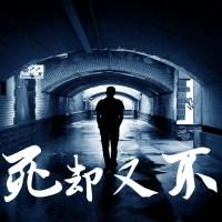 想死卻又不敢 Pinyin Lyrics And English Translation