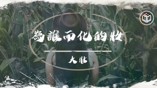 為誰而化的妝 Pinyin Lyrics And English Translation