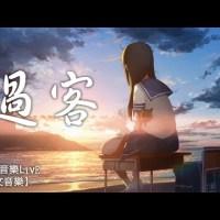 過客 Pinyin Lyrics And English Translation