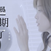 過期了 Pinyin Lyrics And English Translation