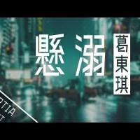 懸溺 Pinyin Lyrics And English Translation