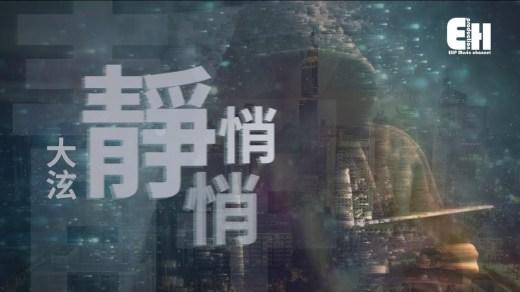 靜悄悄 Pinyin Lyrics And English Translation