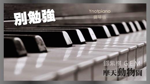 別勉強 Pinyin Lyrics And English Translation