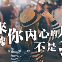 原來占據你內心的人不是我 Pinyin Lyrics And English Translation