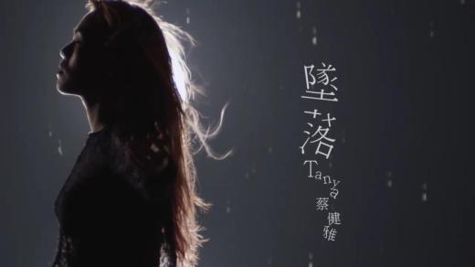 墜落 Pinyin Lyrics And English Translation