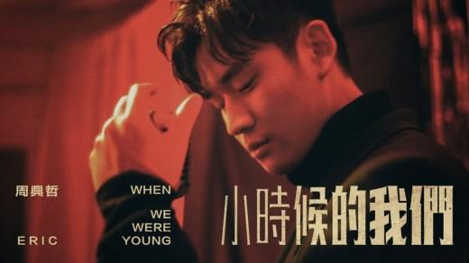 小時候的我們 Pinyin Lyrics And English Translation