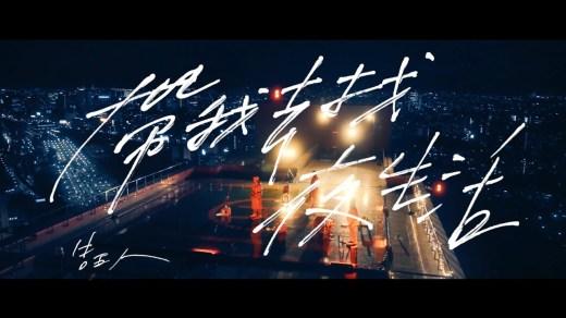 帶我去找夜生活 Pinyin Lyrics And English Translation