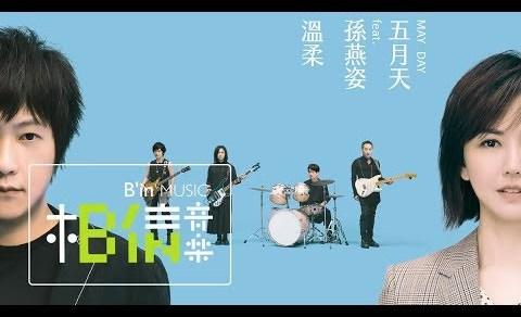 溫柔 Pinyin Lyrics And English Translation
