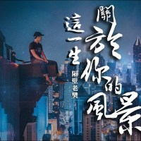 這一生關於你的風景 Pinyin Lyrics And English Translation