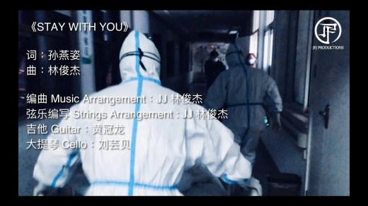 STAY WITH YOU Pinyin Lyrics And English Translation