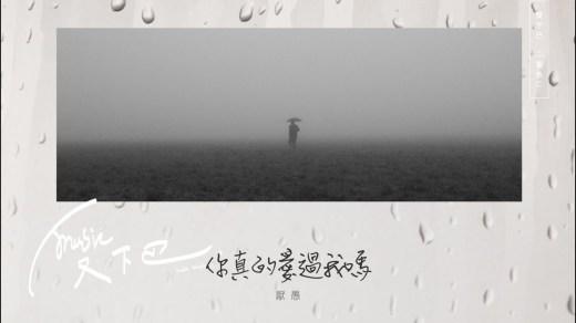 你真的愛過我嗎 Pinyin Lyrics And English Translation