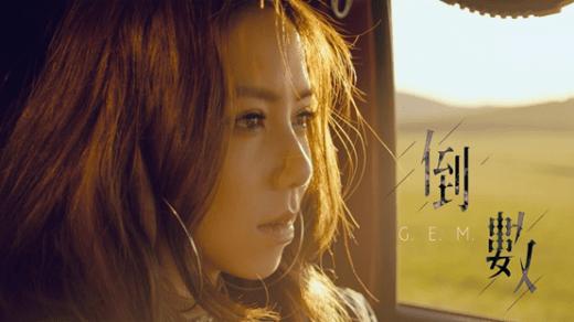 倒數 TIK TOK Pinyin Lyrics And English Translation