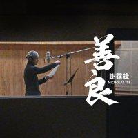 善良 Cantonese Pinyin Lyrics And Eng