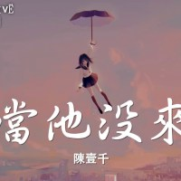 就當他沒來過 Pinyin Lyrics And English Translation