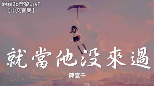 就當他沒來過 Pinyin Lyrics And English Translation