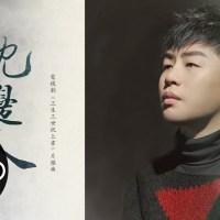 枕邊人 Pinyin Lyrics