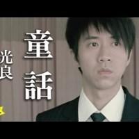 童話 Pinyin Lyrics And English Translation