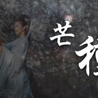 芒種 Pinyin Lyrics