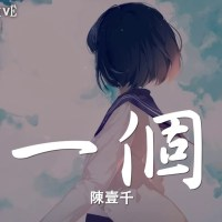 一個 Pinyin Lyrics And English Translation