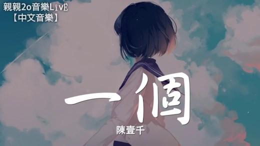 一個 Pinyin Lyrics And English Translation