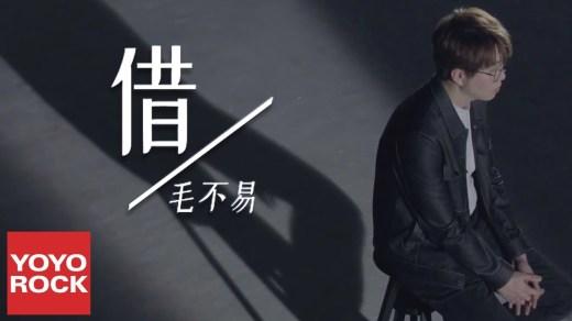 借 Pinyin Lyrics
