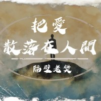 把愛散落在人間 Pinyin Lyrics And English Translation