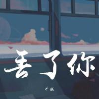 丢了你 Pinyin Lyrics And English Translation