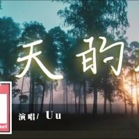 夏天的風 Pinyin Lyrics And English Translation