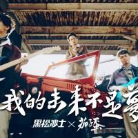 我的未來不是夢 Pinyin Lyrics And English Translation