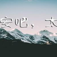 晚安吧 太陽 Pinyin Lyrics And English Translation